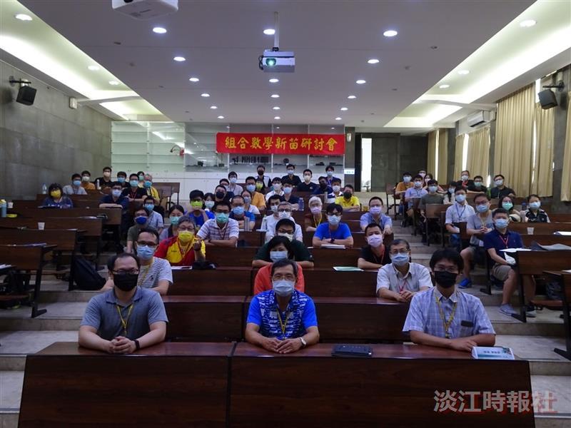 數學系舉辦組合數學新苗研討會
