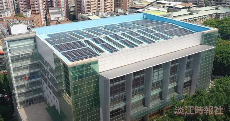 太陽能發電系統 啟動永續淡江第一步