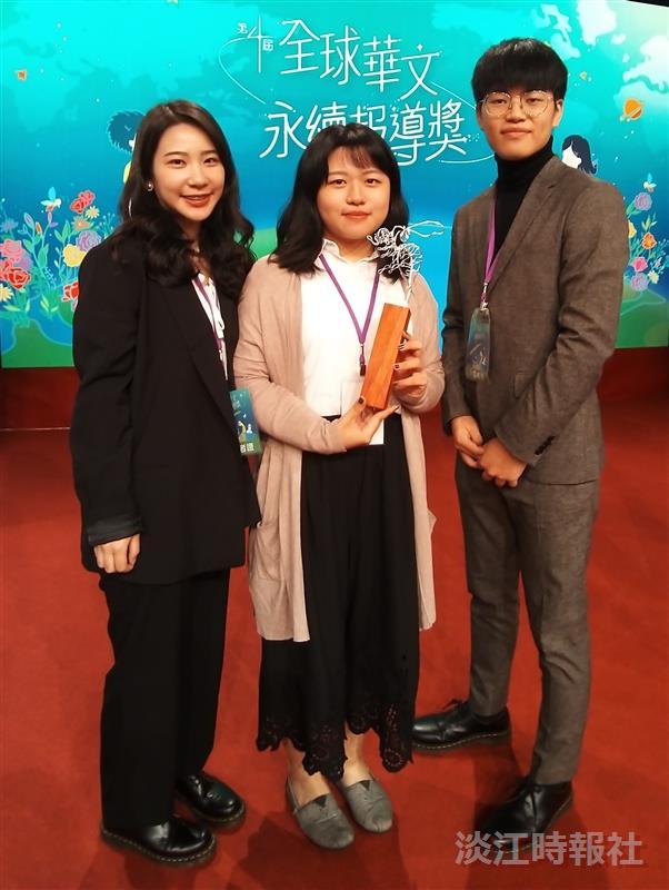 全球華文永續報導獎