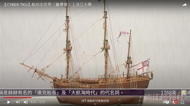 庫克船長「奮勇」發現澳洲大陸/紐西蘭 賽博頻道介紹日不落國三桅縱帆戰艦