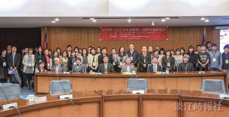 日文系「AI與日本語教育」國際研討會