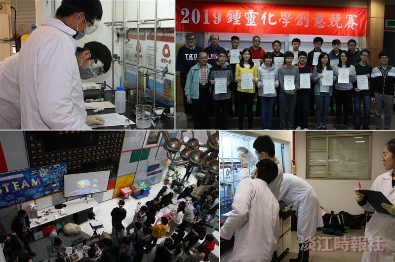 2019鍾靈化學創意競賽