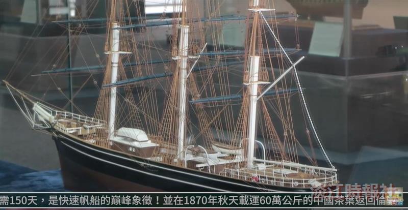 越洋送茶葉 療癒英國心 賽博頻道帶您見證英國最快速的商運帆船「卡提薩爾克號」