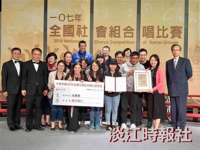 淡江大學校友合唱團獲混聲比賽金質獎