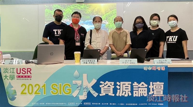 「淡江大學大學社會責任 2021 SIG水資源論壇」