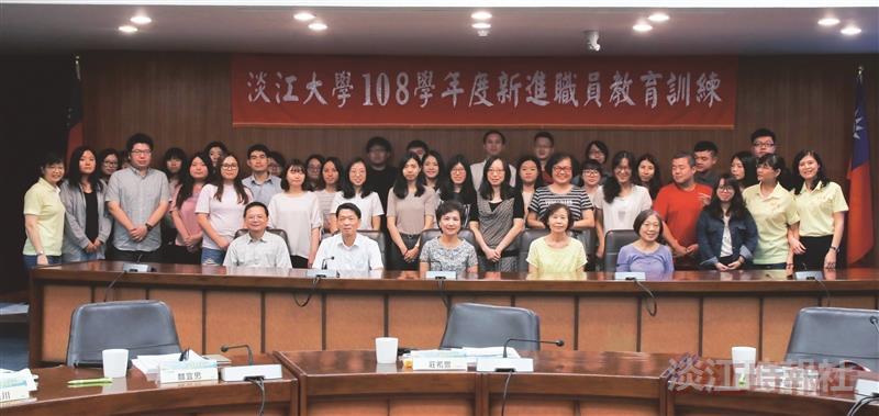 108學年度新進職員教育訓練