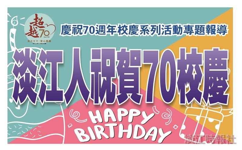淡江人祝賀 70校慶生日快樂
