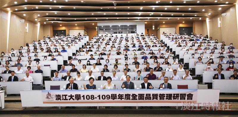 108-109學年度全面品質管理研習會 全面品質再超越
