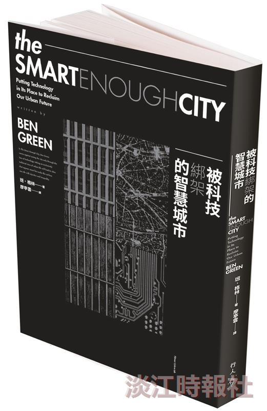 一流讀書人導讀-被科技綁架的智慧城市