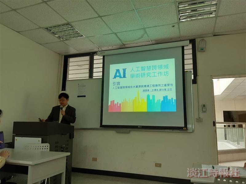 水環系舉辦人工智慧跨領域學術研究工作坊