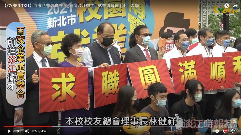 百家企業虛實整合 前進淡江徵才 賽博頻道現場直擊