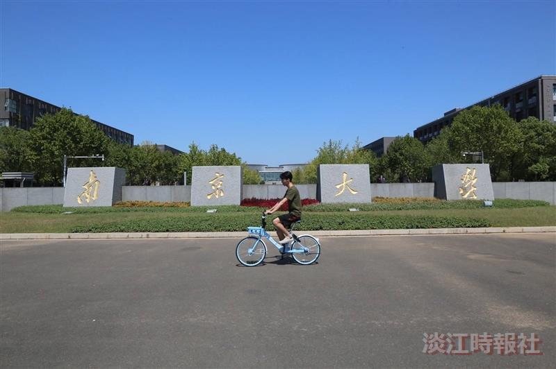 經濟四陳震昇在南京大學增廣見聞