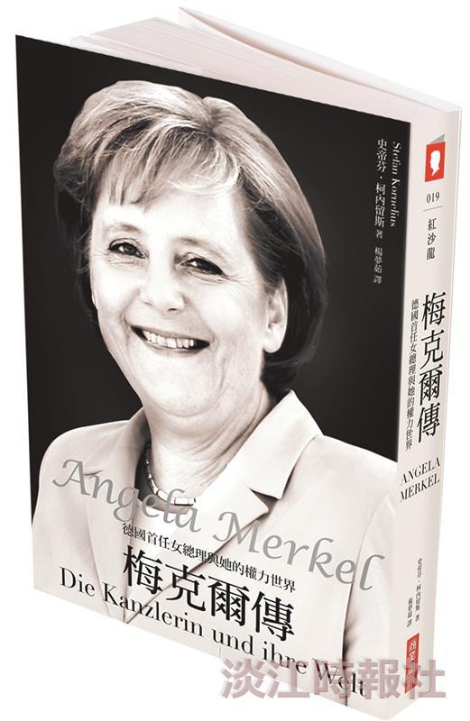 【一流讀書人導讀】《梅克爾傳 : 德國首任女總理與她的權力世界》