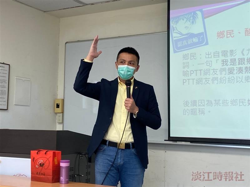新北市議員陳偉杰「從眾政治學?談網路公民力量展現」