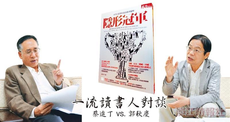 【一流讀書人對談】蔡進丁 VS. 郭秋慶 中堅企業專注求穩的實戰策略