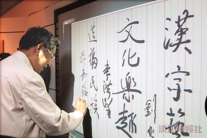 北京大學人文宗教高等研究院院長許嘉璐,試用數位e筆電子白板。 (圖/文錙藝術中心提供)