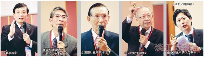 淡江產業論壇 臺如何迎戰陸銀市場