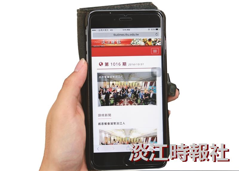淡江時報網站改版 手機看更便利