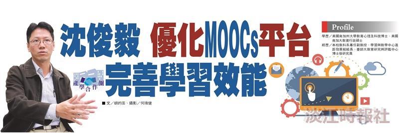 【產學合作圈】沈俊毅 優化MOOCs平台完善學習效能
