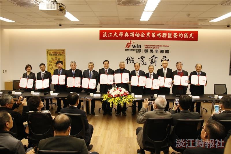 AI創智學院「淡江大學與領袖企業策略聯盟簽約儀式」