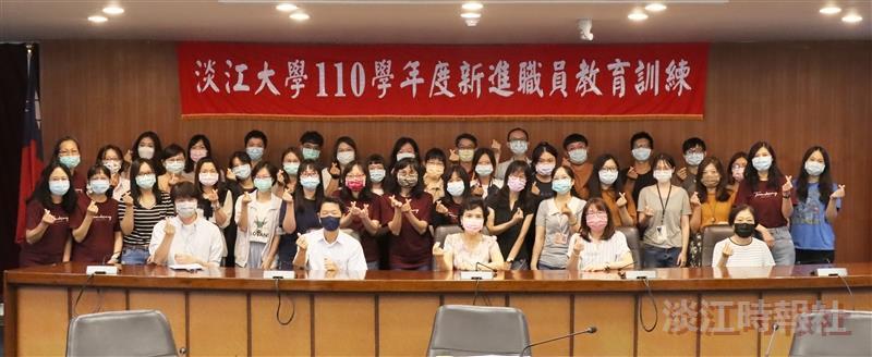 110學年度新進職員教育訓練