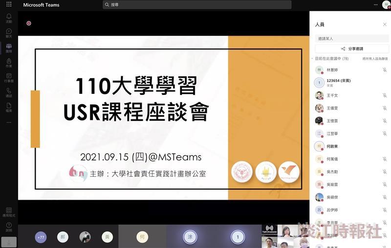 110大學學習USR課程座談會102人線上交流