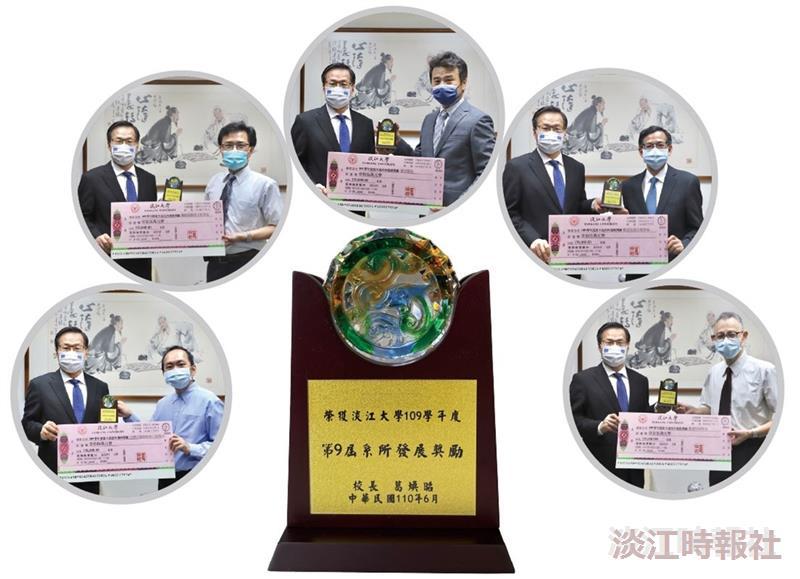 第9屆系所發展獎勵頒獎