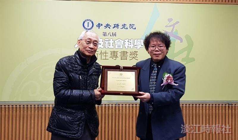 蔡振興榮獲「第八屆中央研究院人文及社會科學學術性專書奬」