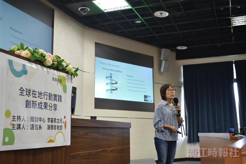 教師教學發展中心舉辦「全球在地行動實踐創新成果分享」